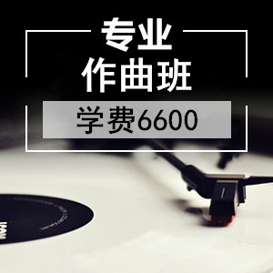 <b>西安专业作曲班</b>